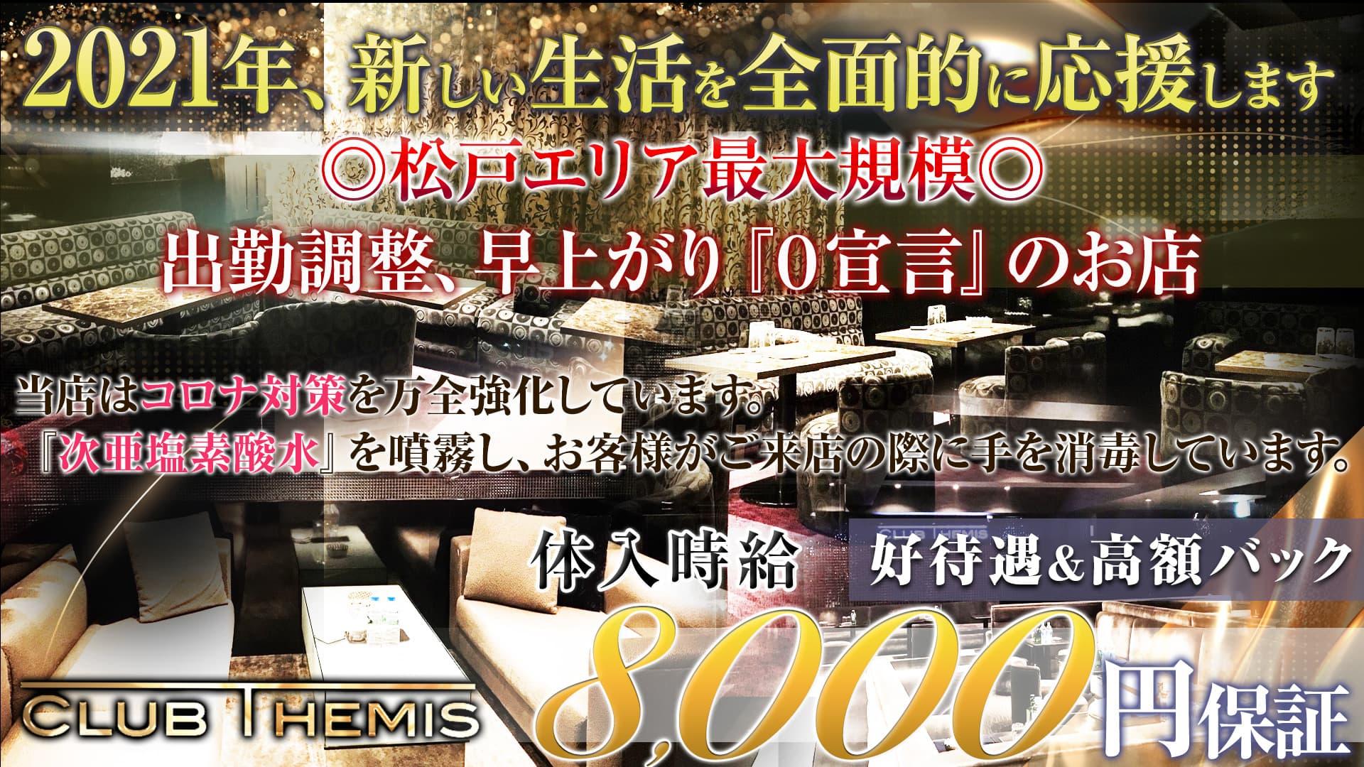 Club Themis(テミス)【公式求人・体入情報】 松戸キャバクラ TOP画像