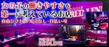 REDLINE (レッドライン )【公式求人情報】 バナー