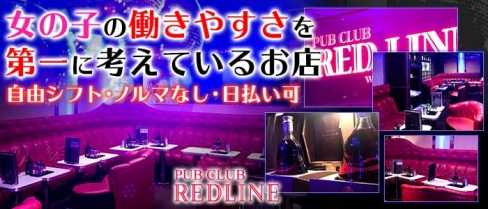 REDLINE (レッドライン )【公式求人情報】(吉祥寺キャバクラ)の求人・バイト・体験入店情報