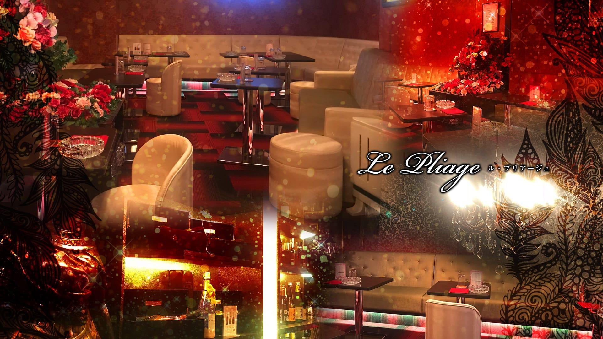 Club Le Pliageープリアージュー 本厚木キャバクラ TOP画像