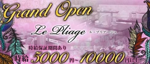 Club Le Pliageープリアージュー【公式求人情報】
