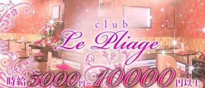 Club Le Pliageープリアージュー【公式求人情報】(本厚木キャバクラ)の求人・バイト・体験入店情報