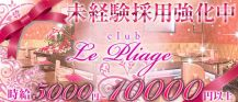 Club Le Pliageープリアージュー【公式求人情報】 バナー