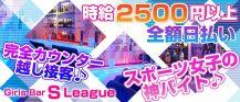 Girls Bar S League(ガールズバーエスリーグ)【公式求人情報】 バナー