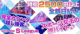 Girls Bar S League(ガールズバーエスリーグ)【公式求人情報】