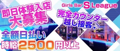 Girls Bar S League(ガールズバーエスリーグ)【公式求人情報】(新橋ガールズバー)の求人・バイト・体験入店情報
