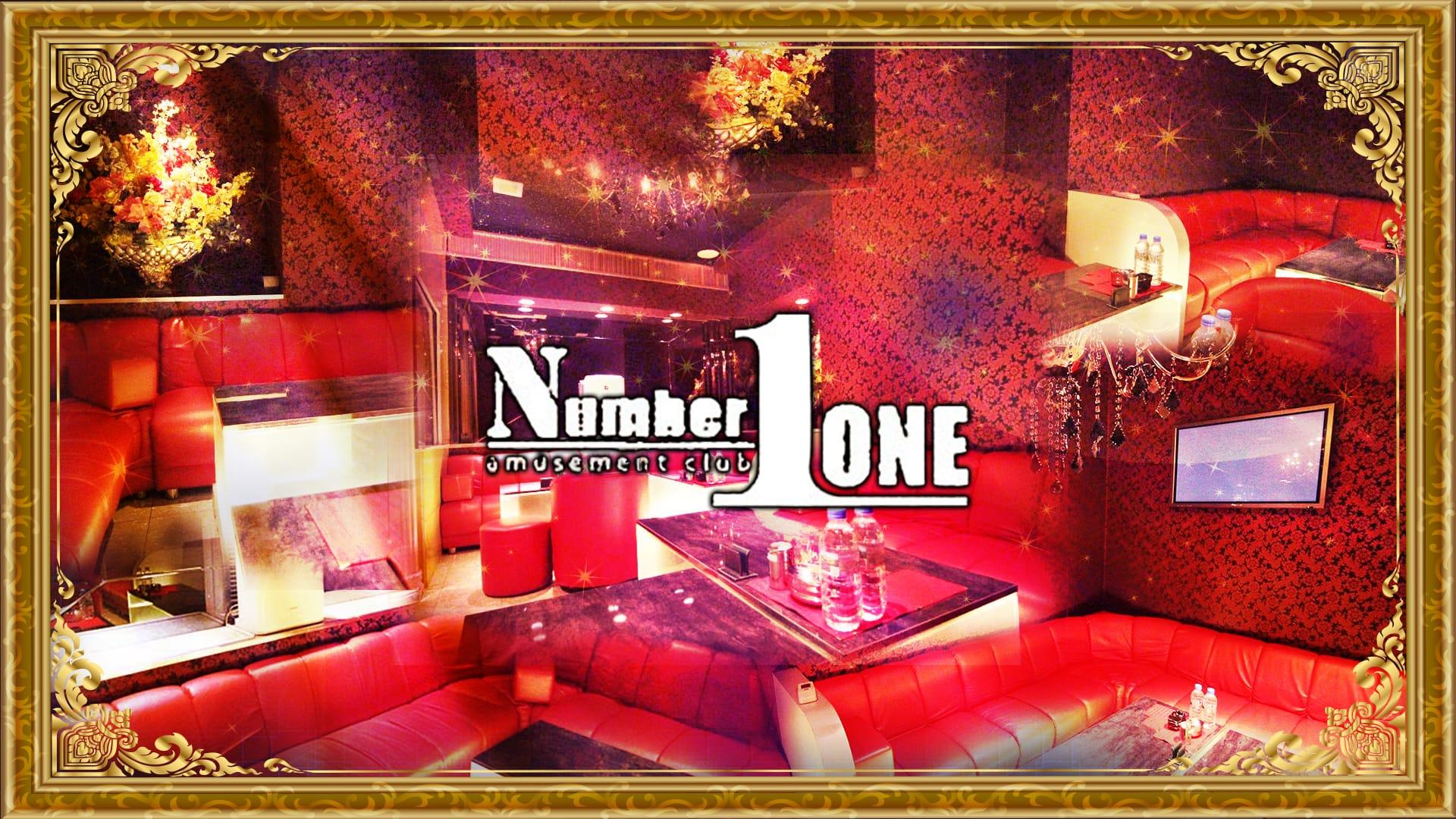 Amusement Club Number ONE(ナンバーワン) 柏キャバクラ TOP画像