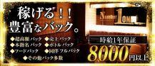 Amusement Club Number ONE(ナンバーワン)【公式求人情報】 バナー