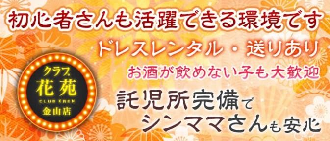 クラブ花苑 金山店【公式求人情報】