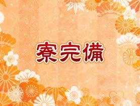 クラブ花苑 金山店 金山クラブ SHOP GALLERY 4