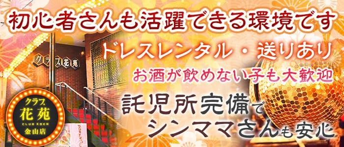 クラブ花苑 金山店 金山クラブ バナー