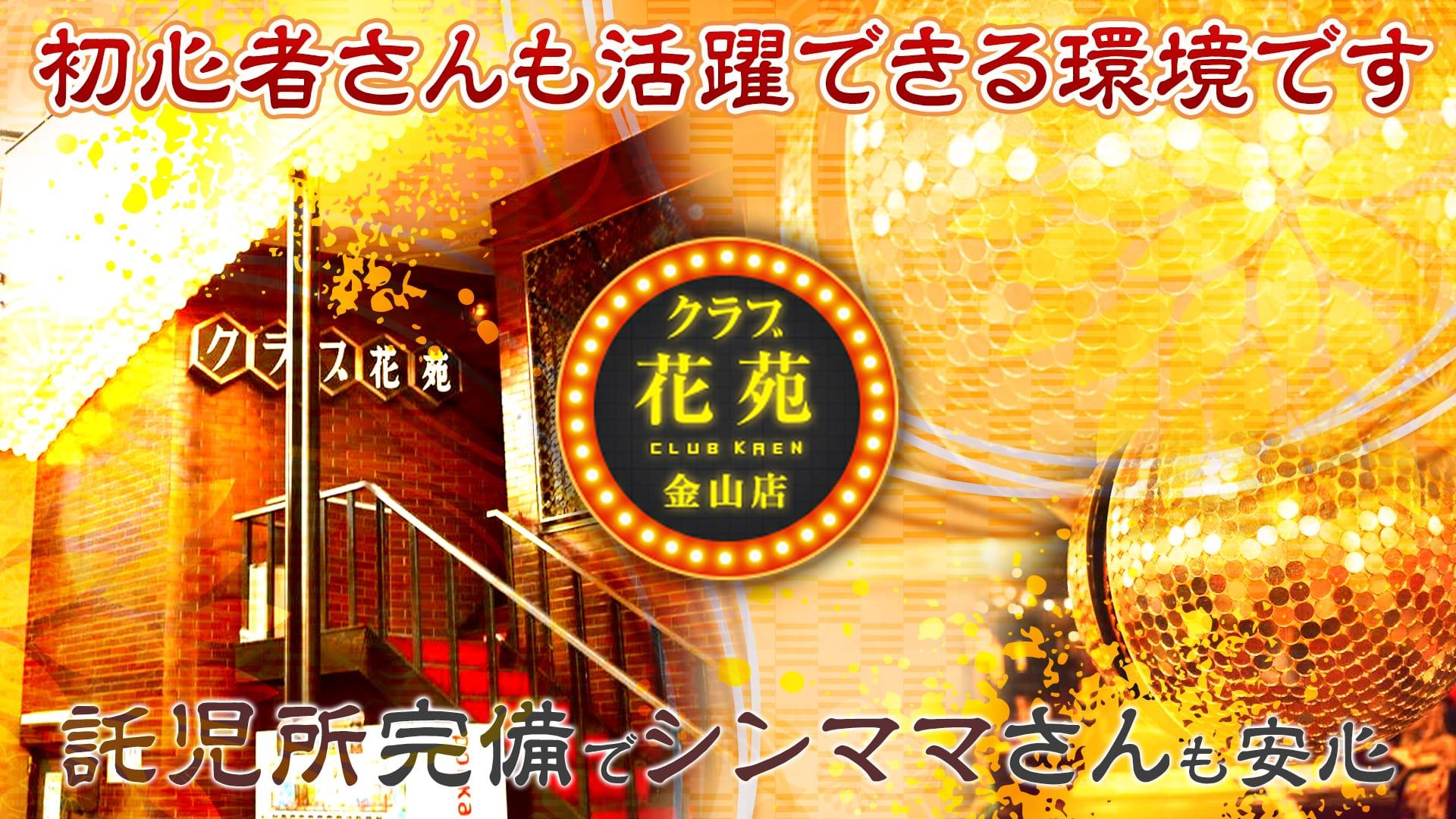 クラブ花苑 金山店 金山クラブ TOP画像
