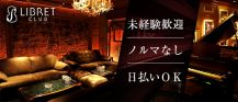 LIBRET-リブレット-【公式】 バナー