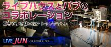 LIVE JUN(ライブジュン)【公式求人情報】 バナー