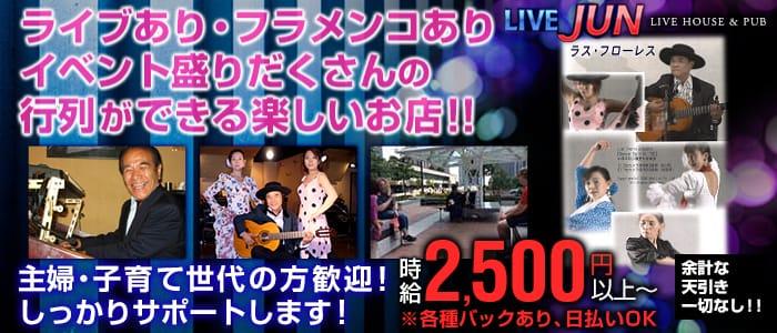 LIVE JUN(ライブジュン) 松戸パブクラブ バナー