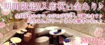 NOEL(ノエル)【公式求人情報】 バナー
