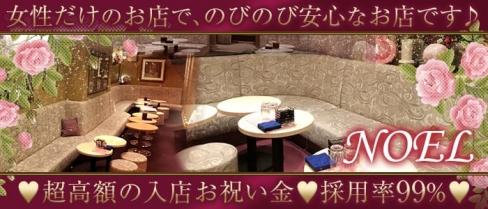 NOEL(ノエル)【公式求人情報】(関内クラブ)の求人・バイト・体験入店情報
