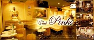 Club pinks~クラブピンクス~