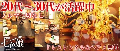 七色娘(ナナイロムスメ)【公式求人情報】(新横浜キャバクラ)の求人・バイト・体験入店情報