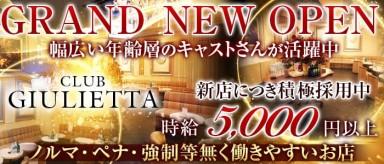 CLUB GIULIETTA(ジュリエッタ)【公式求人情報】(新横浜キャバクラ)の求人・バイト・体験入店情報