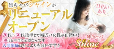 姉キャバ Shine(シャイン)【公式求人情報】(北千住姉キャバ・半熟キャバ)の求人・バイト・体験入店情報