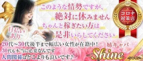 姉キャバ Shine(シャイン)【公式求人・体入情報】(北千住姉キャバ・半熟キャバ)の求人・バイト・体験入店情報