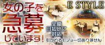 E style(イースタイル)【公式求人情報】 バナー