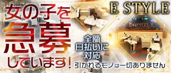 E style(イースタイル)【公式求人情報】