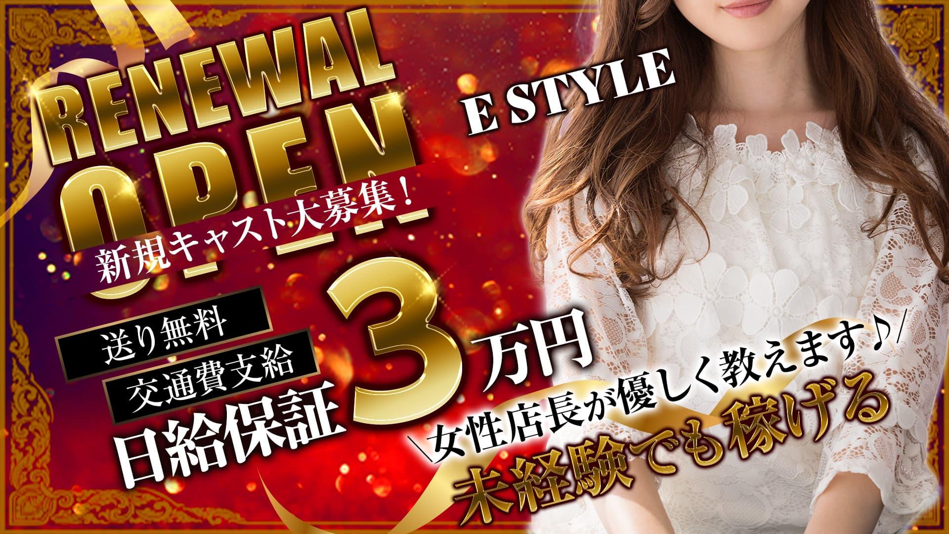 E style(イースタイル)【公式求人・体入情報】 赤羽キャバクラ TOP画像