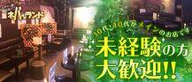 熟女PUB ネバーランド【公式求人情報】 バナー