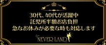 NEVER LAND(ネバーランド)【公式求人情報】 バナー