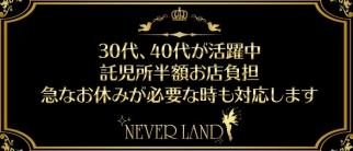 NEVER LAND(ネバーランド)【公式求人情報】
