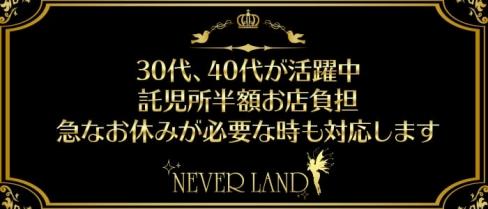 NEVER LAND(ネバーランド)【公式求人情報】(八王子熟女キャバクラ)の求人・バイト・体験入店情報