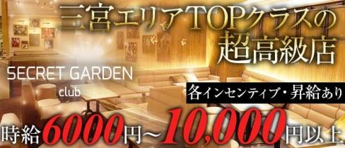 SECRET GARDEN-シークレットガーデン神戸-(三宮キャバクラ)の求人・バイト・体験入店情報