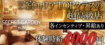 SECRET GARDEN-シークレットガーデン神戸- バナー
