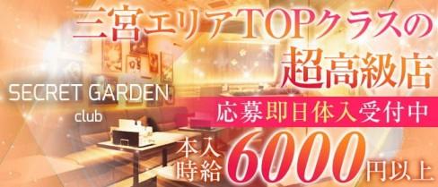 SECRET GARDEN-シークレットガーデン神戸-【公式】(三宮キャバクラ)の求人・体験入店情報