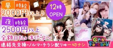 【昼&夜】Girls' Factory(ガールズファクトリー)【公式求人・体入情報】(大和ガールズバー)の求人・バイト・体験入店情報