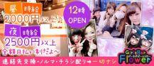 【昼&夜】GirlsBar Flower(フラワー)【公式求人・体入情報】 バナー
