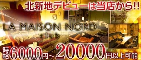 LA MAISON NORD-ラ メゾンノード-【公式】(北新地キャバクラ)の求人・バイト・体験入店情報