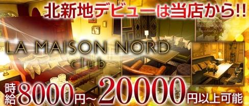 LA MAISON NORD-ラ メゾンノード-【公式】(北新地キャバクラ)の求人・体験入店情報