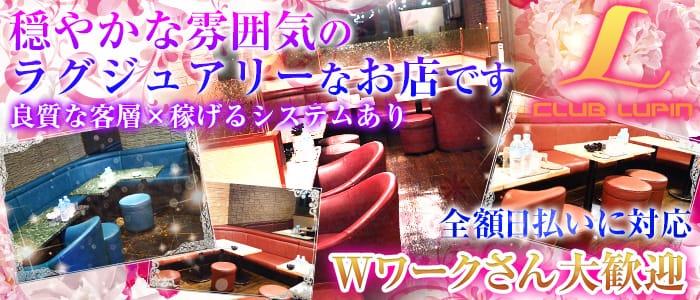 CLUB Lupin(クラブルパン) 千葉キャバクラ バナー