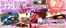 CLUB Lupin(クラブルパン)【公式求人情報】 バナー