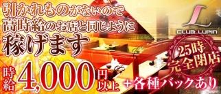 CLUB Lupin(クラブルパン)【公式求人情報】
