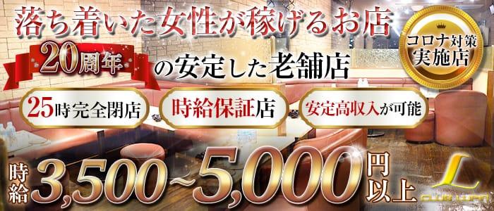 CLUB Lupin(クラブルパン) 栄町キャバクラ バナー
