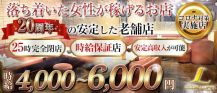 【千葉駅・栄町】CLUB Lupin(クラブルパン)【公式求人・体入情報】 バナー