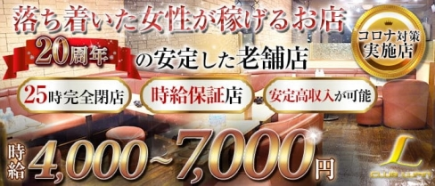 【千葉駅・栄町】CLUB Lupin(クラブルパン)【公式求人・体入情報】(栄町姉キャバ・半熟キャバ)の求人・バイト・体験入店情報