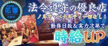 キャバレー花園 名駅【公式求人情報】 バナー