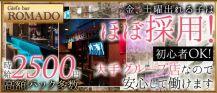 ROMADO(ロマド)【公式求人情報】 バナー