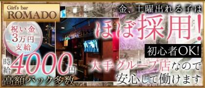 ROMADO(ロマド)【公式求人情報】(西船橋ガールズバー)の求人・バイト・体験入店情報