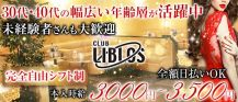 CLUB LIBLOS~リブロス~【公式求人情報】 バナー